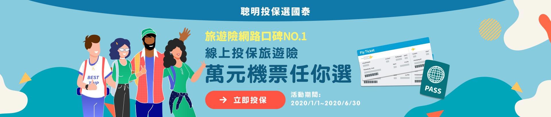 國泰旅遊險 網友推薦NO.1