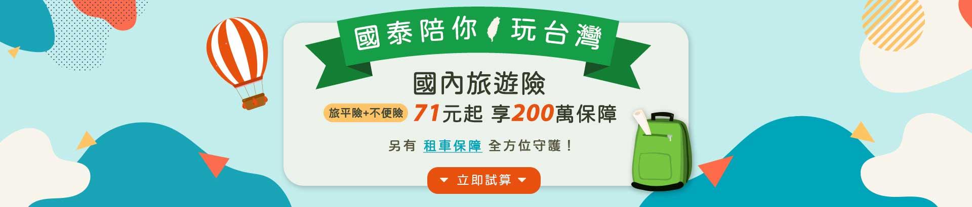 就愛玩台灣 國內旅遊險投保抽大獎