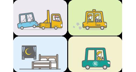 國泰產險-自用小汽車額外費用補償保險