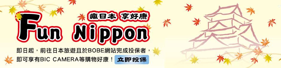 Fun Nippon 瘋日本 享好康