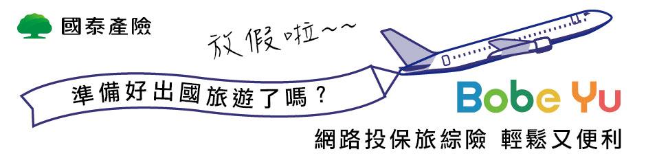 Bobe Yu 網路投保 輕鬆又便利