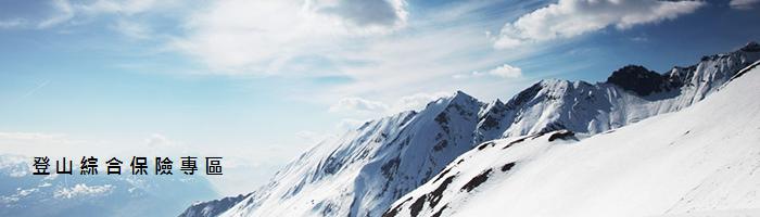 登山綜合保險